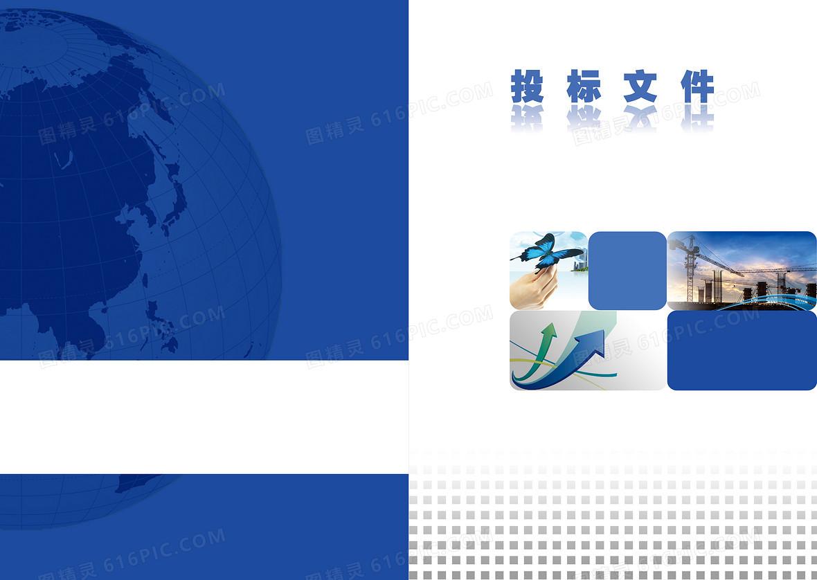企业投标文件封面背景素材