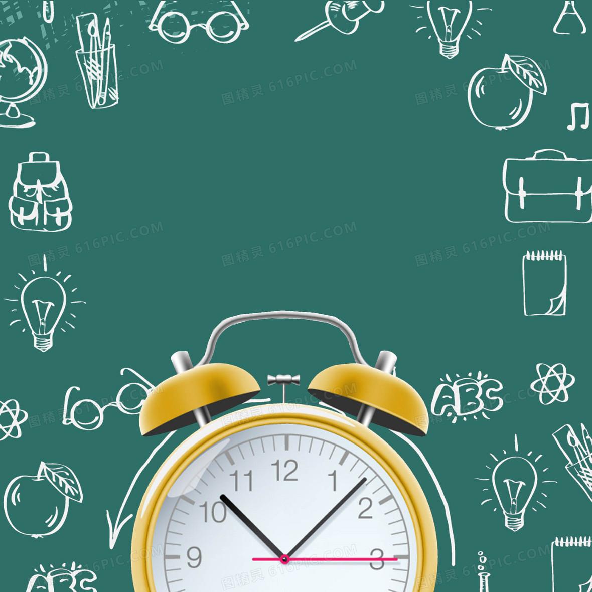 黑板纹理闹钟开学了广告背景素材
