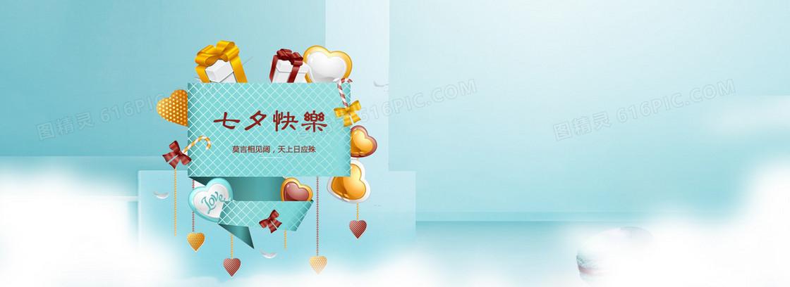 淘宝背景图 清新 绿色 简约  七夕 七夕背景banner