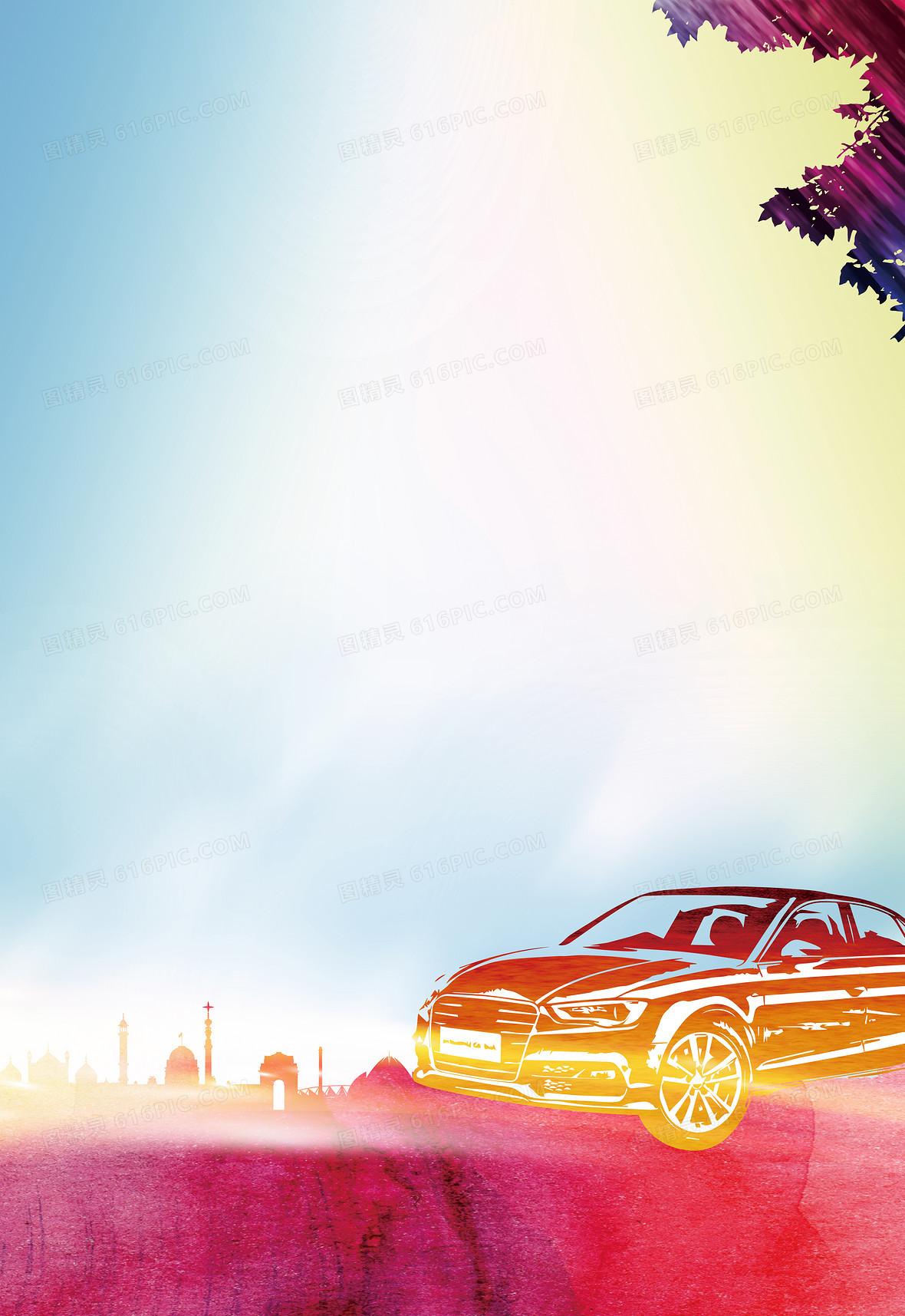 大气驾校招生宣传海报背景素材
