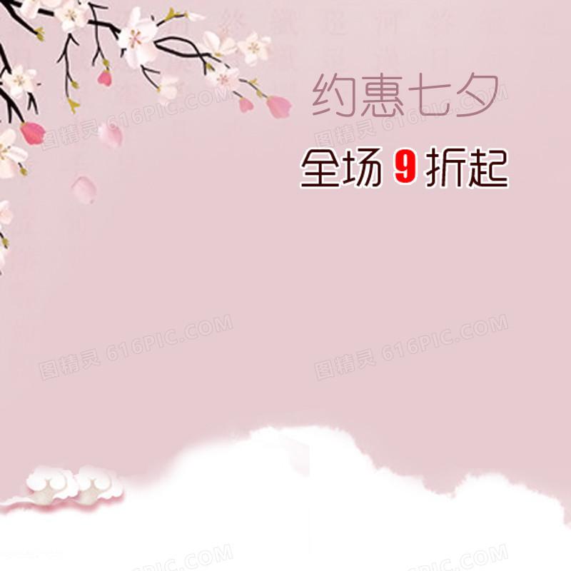 约惠七夕主图背景