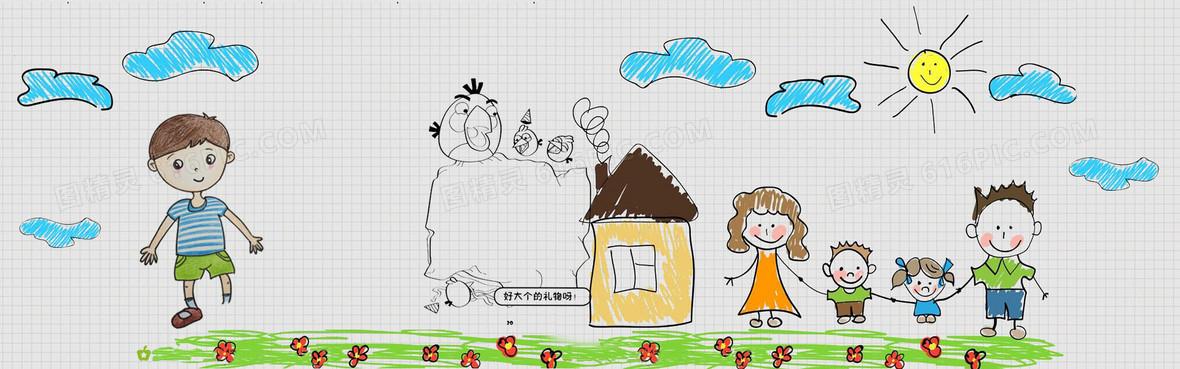 家庭卡通手绘背景背景图片下载_1920x600像素jpg格式