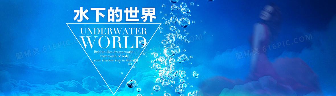 图精灵 背景图库 海报banner > 蓝色海洋水底世界海报背景素材   下载