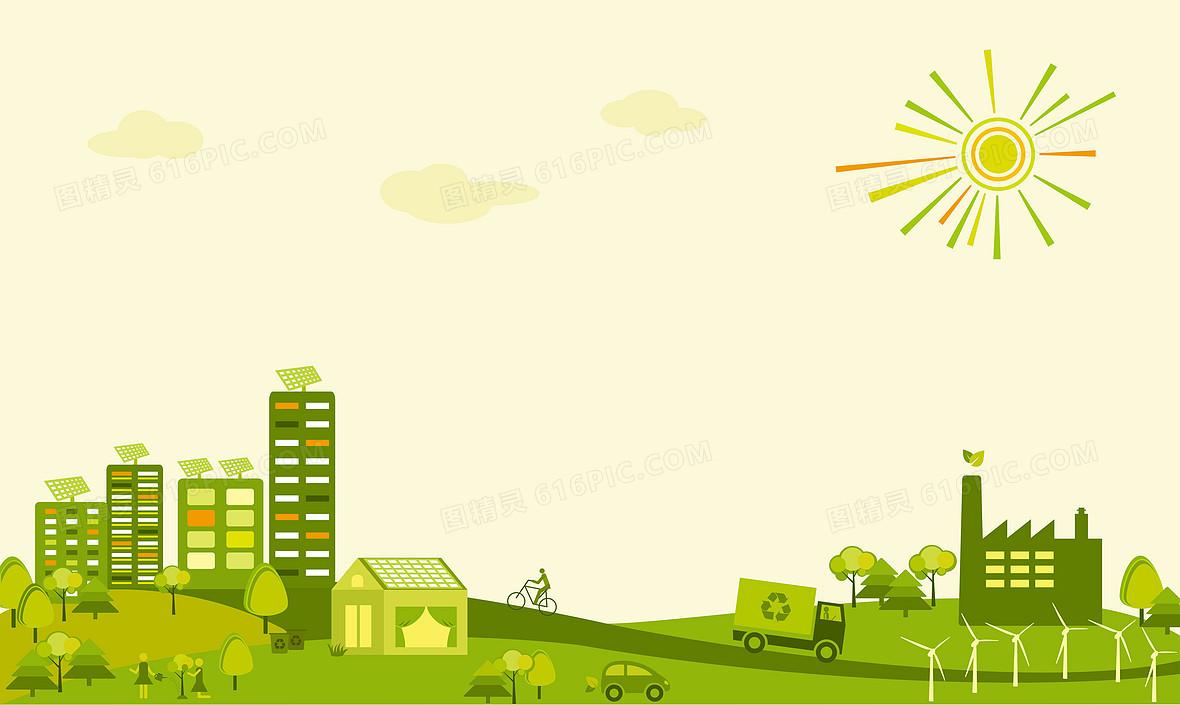 矢量绿色家园环保主题背景