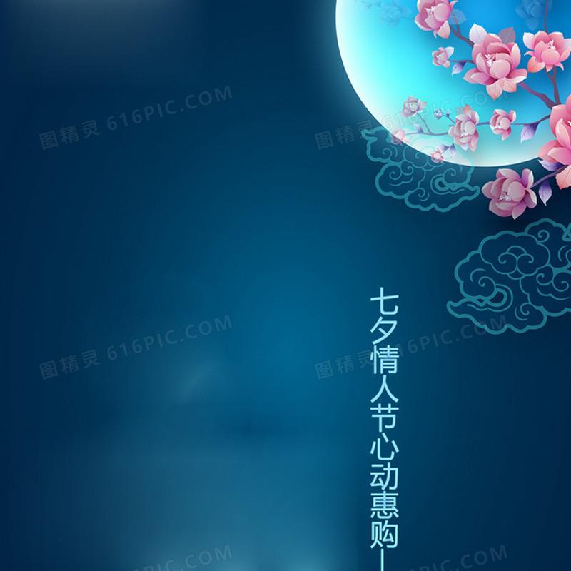 七夕情人节桃花背景图