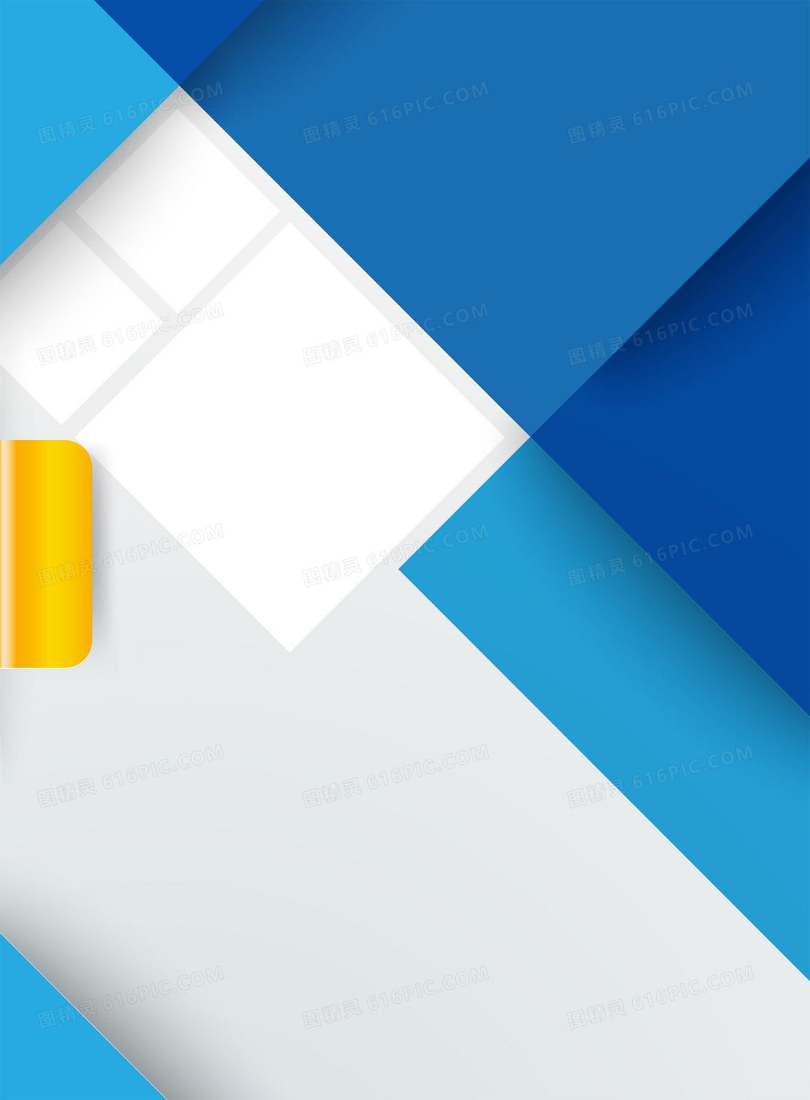 扁平几何商务画册封面模板背景素材