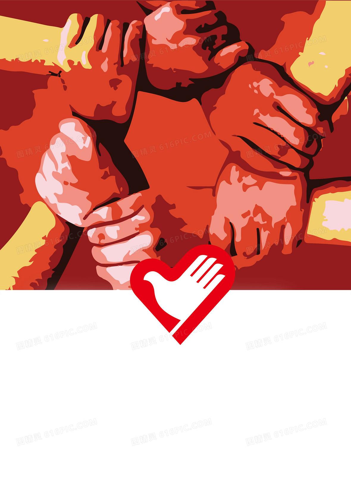 志愿服务海报志愿者社团海报背景素材