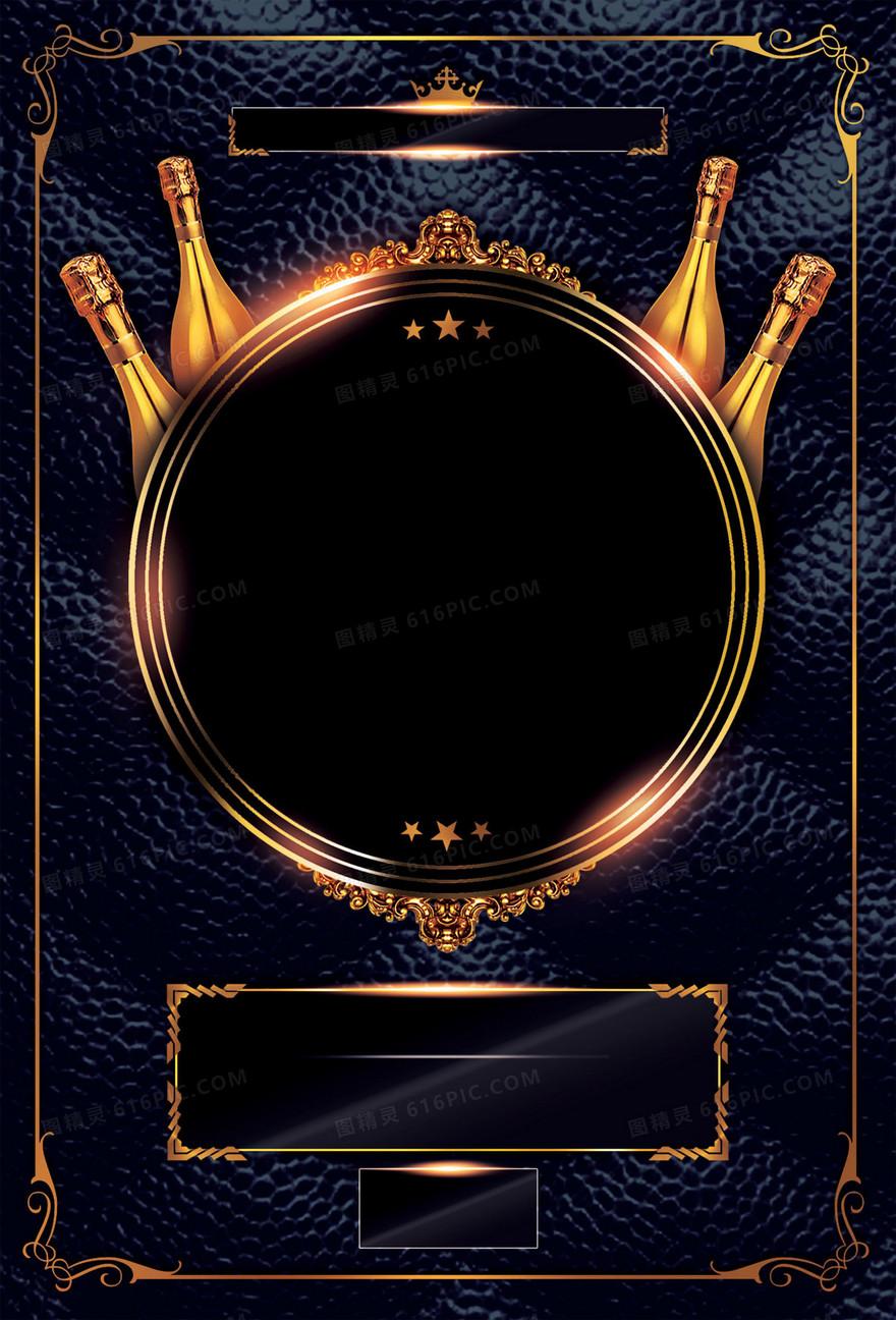 皮制底纹香槟酒酒吧高档海报背景