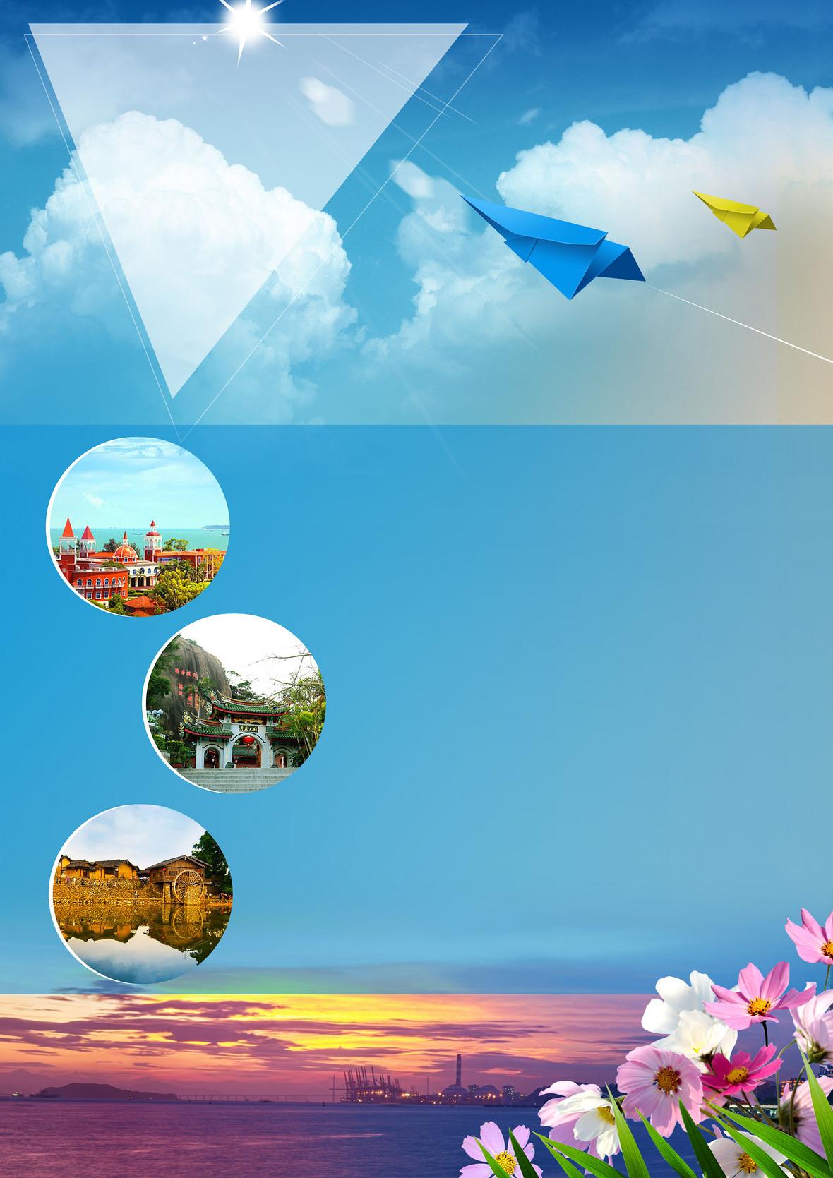 厦门旅游宣传海报背景素材