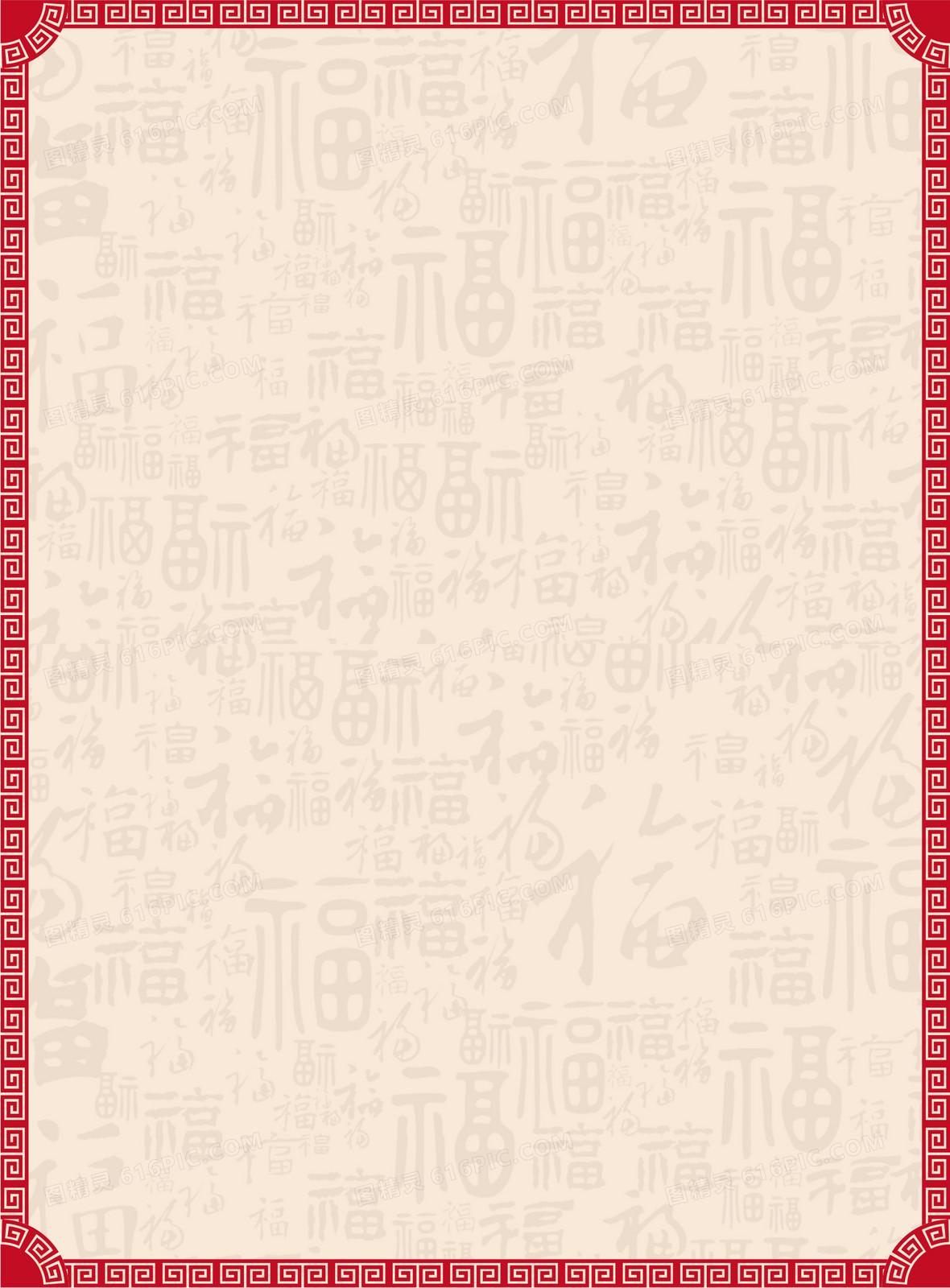 中式简约福字2017新年吉祥背景素材