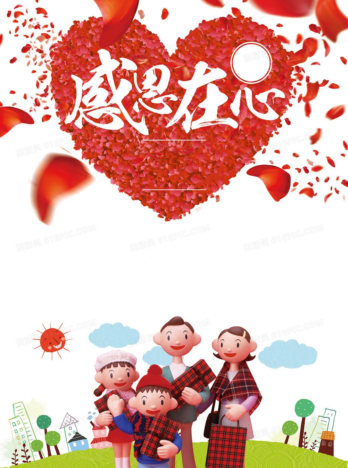 卡通矢量感恩节背景素材