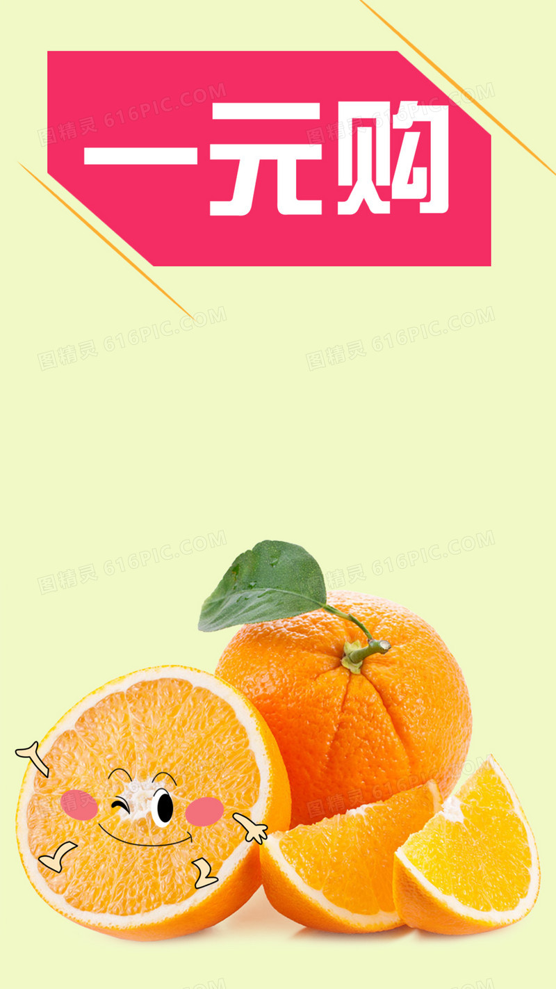 水果活动促销psd分层h5背景素材