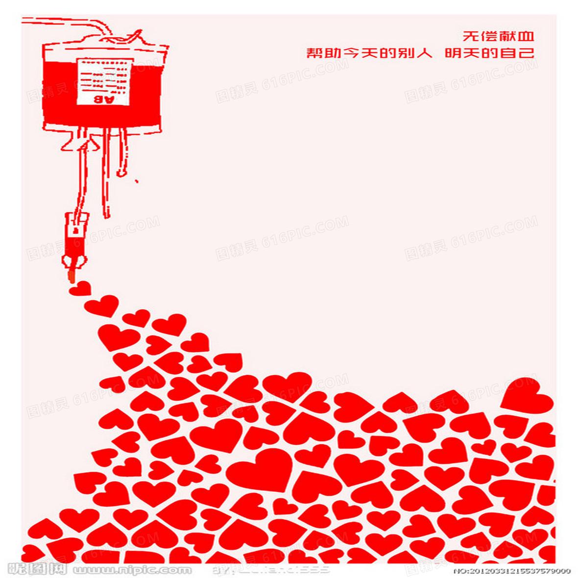 奉献爱心无偿献血创意背景图图片