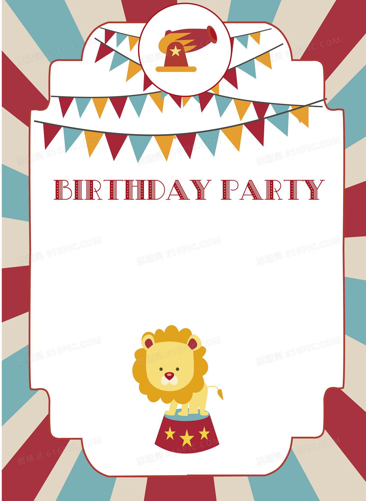 卡通小熊生日海报背景素材