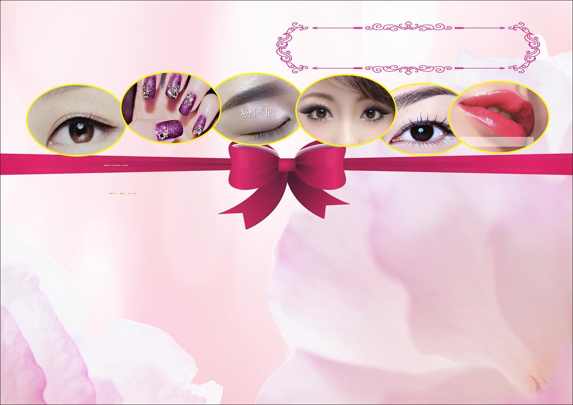 美妆美容宣传单背景素材