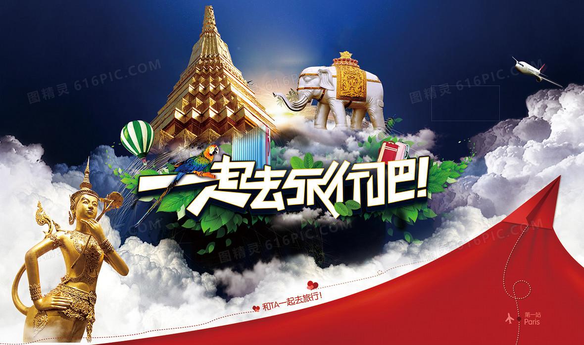 泰国旅行素材背景