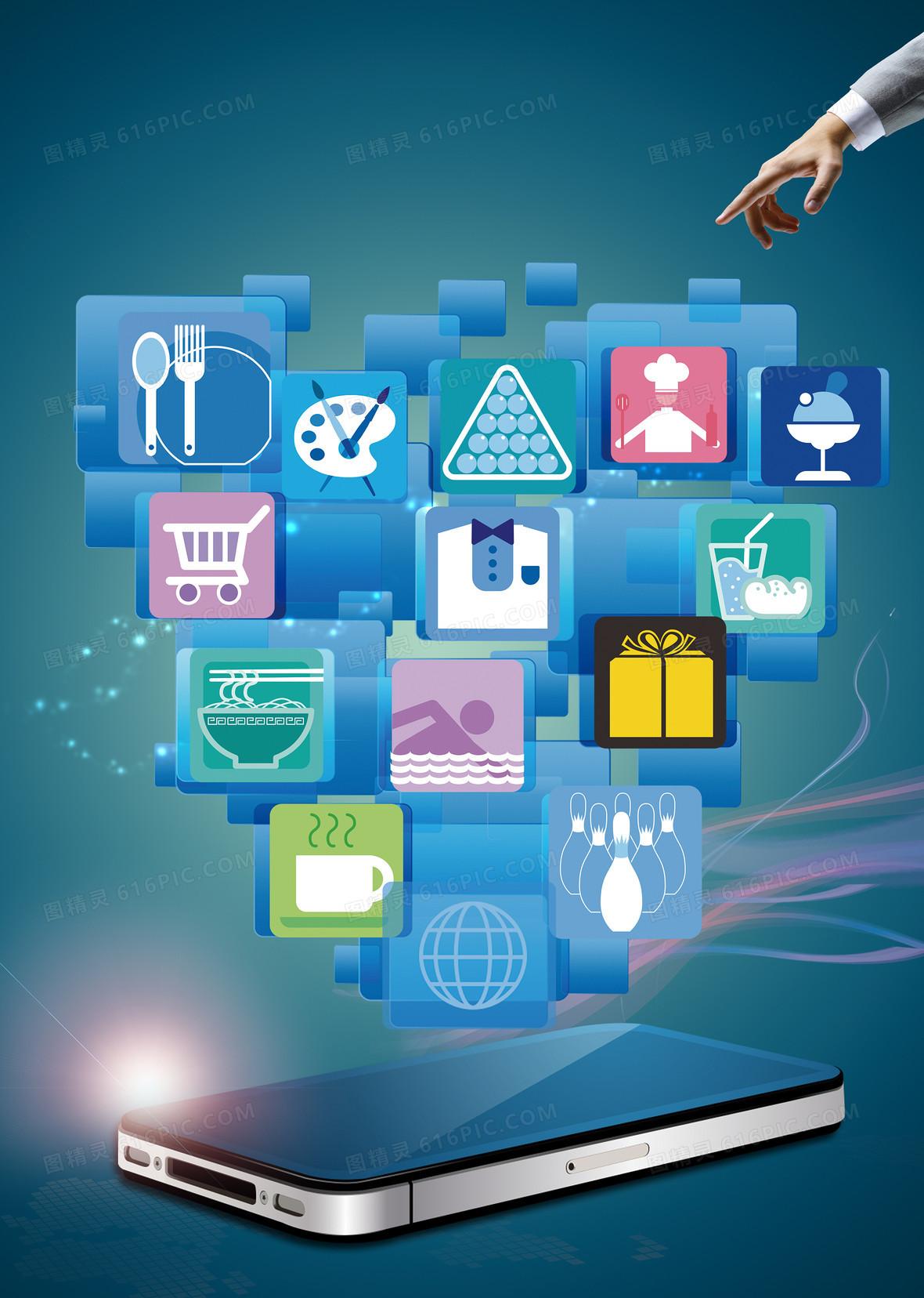 科技感app推广背景素材