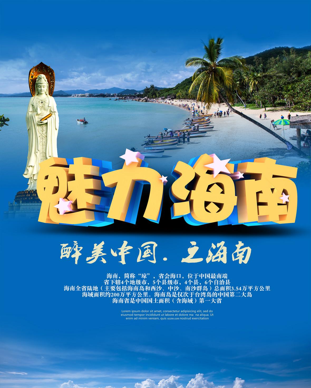 魅力海南旅游海报背景素材