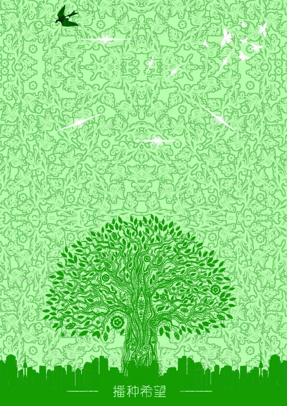 绿色清新植树节海报背景素材