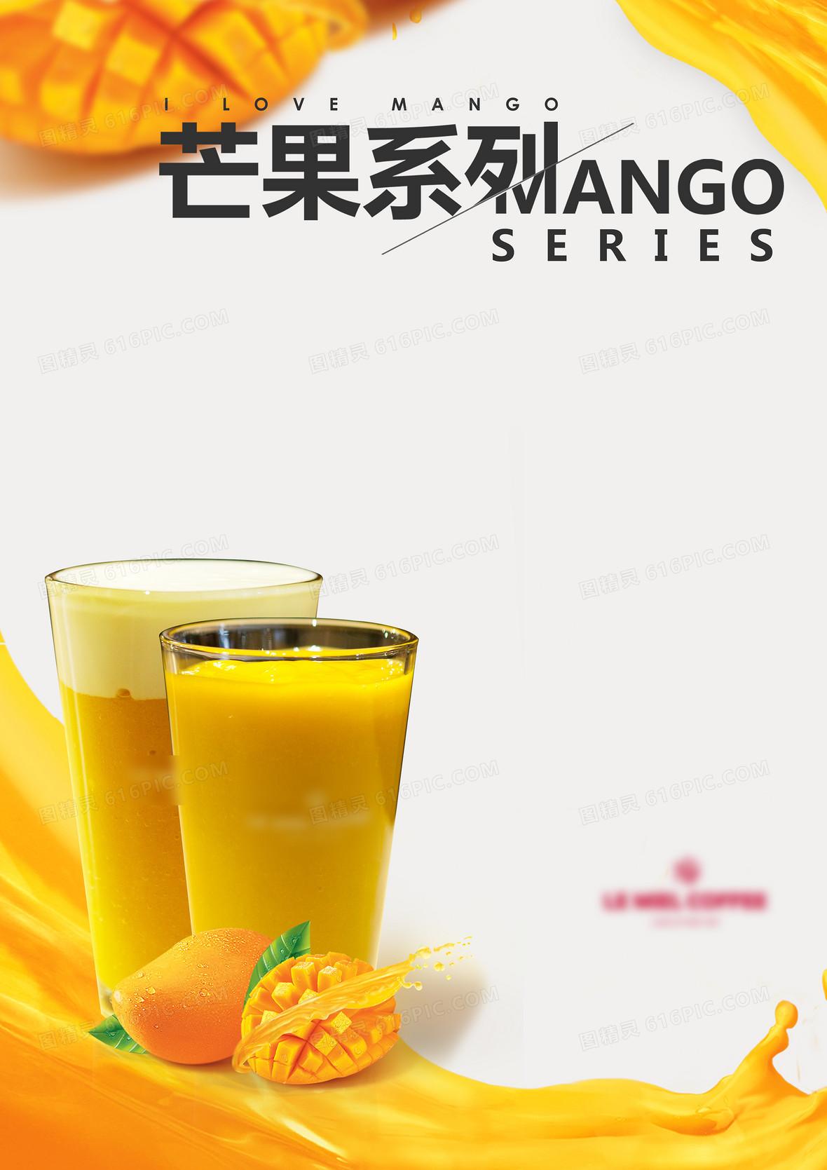 简约芒果饮品海报背景素材
