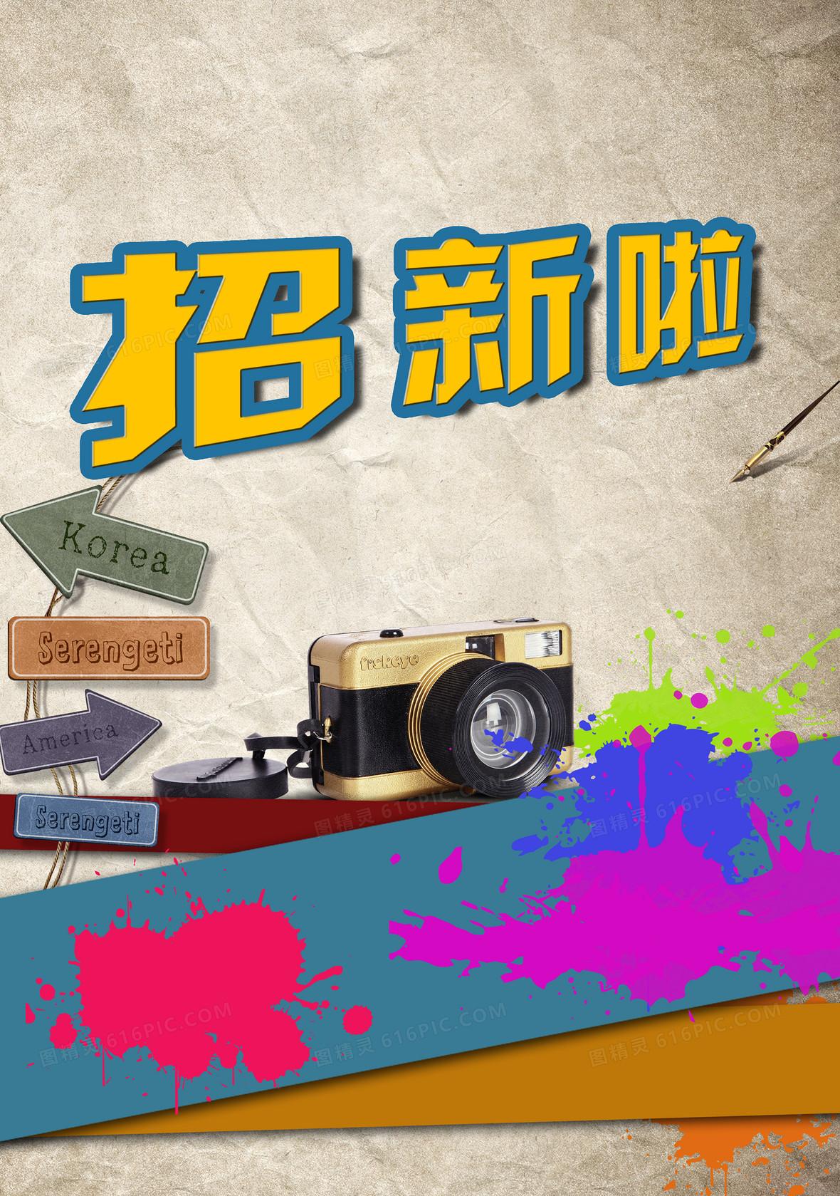 文艺学生会社团招新海报背景素材