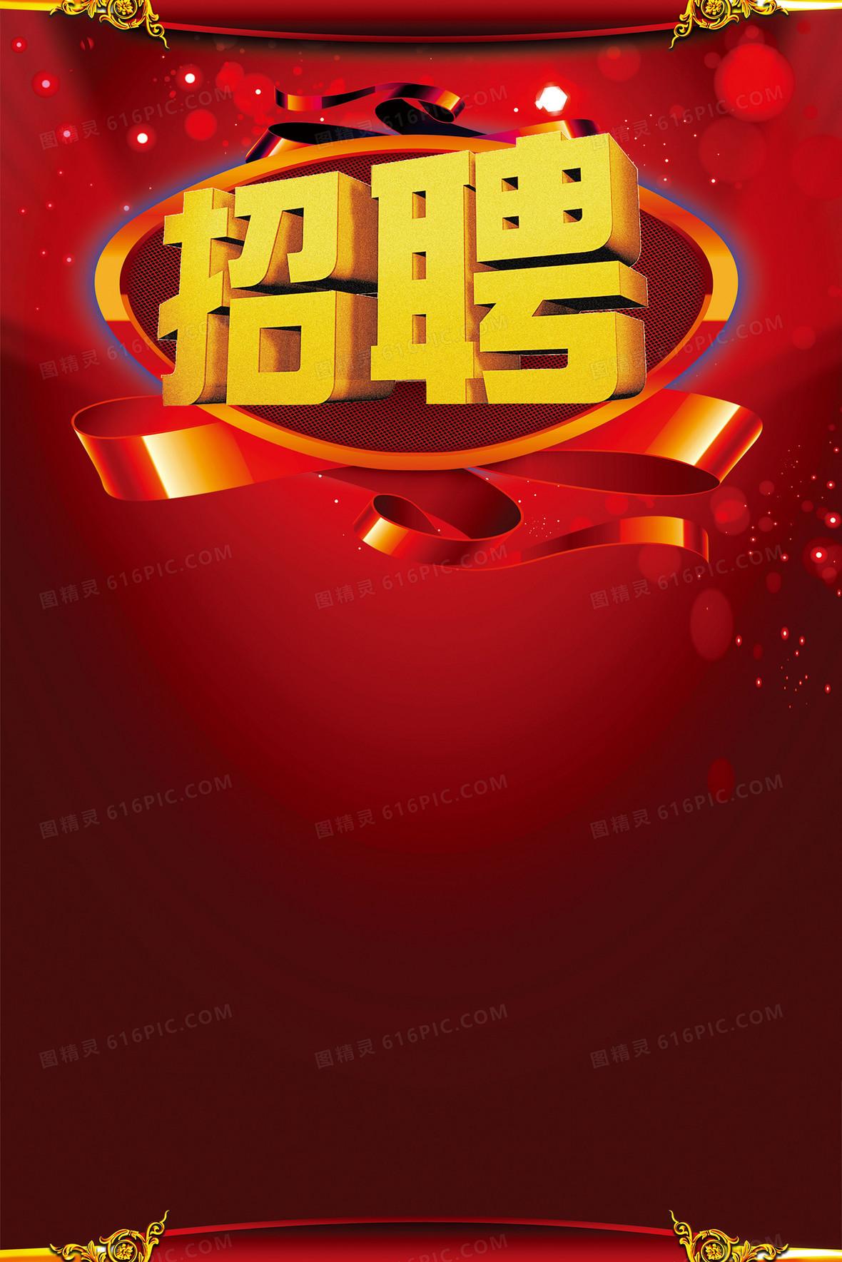 红色招聘海报背景素材