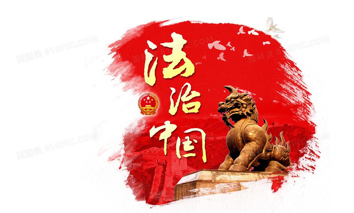 法制中国海报背景素材