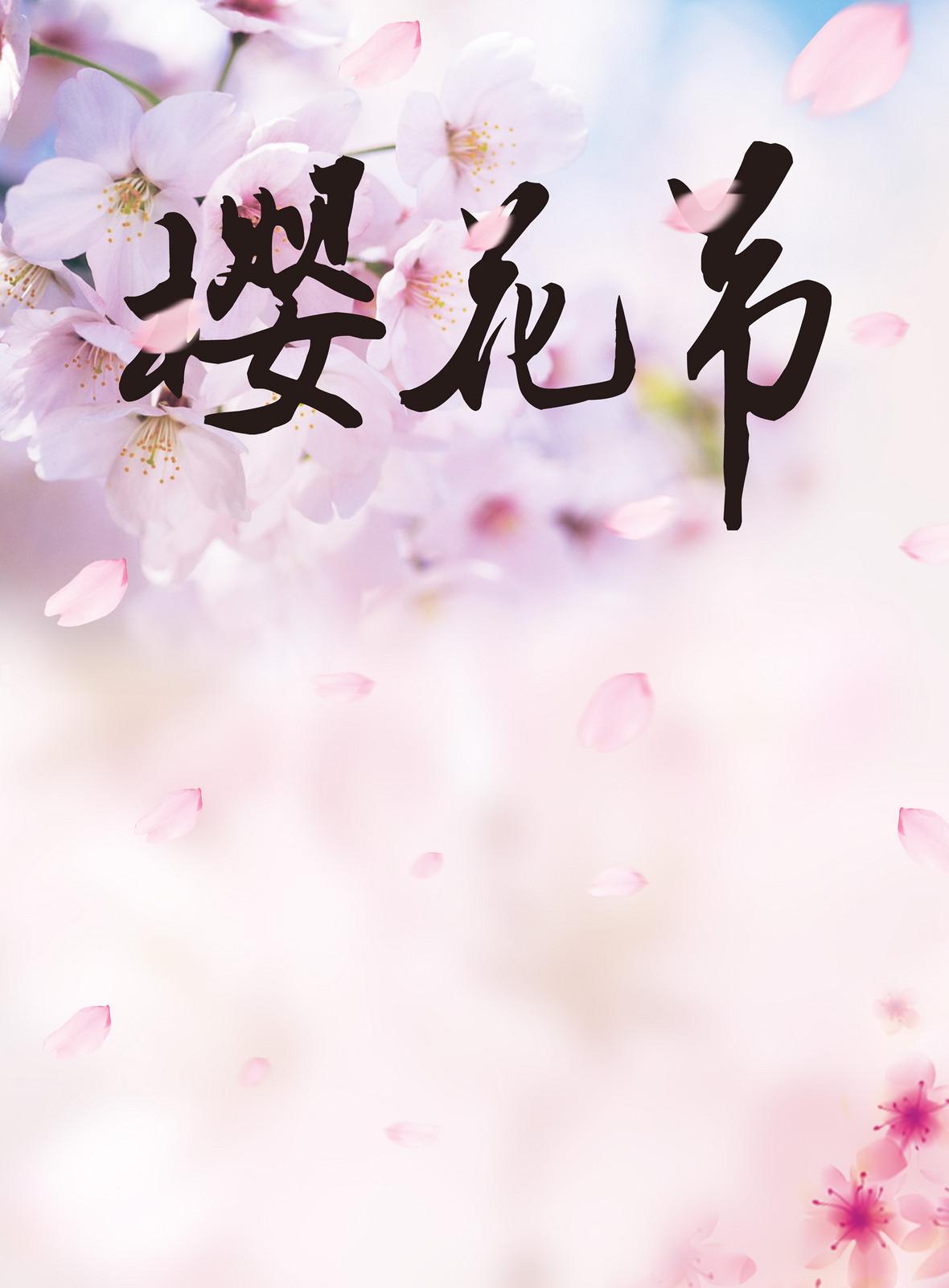 浪漫唯美樱花节背景素材