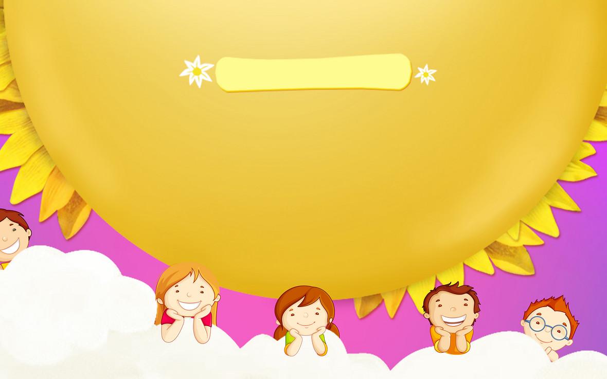黄蓝色活泼儿童海报背景