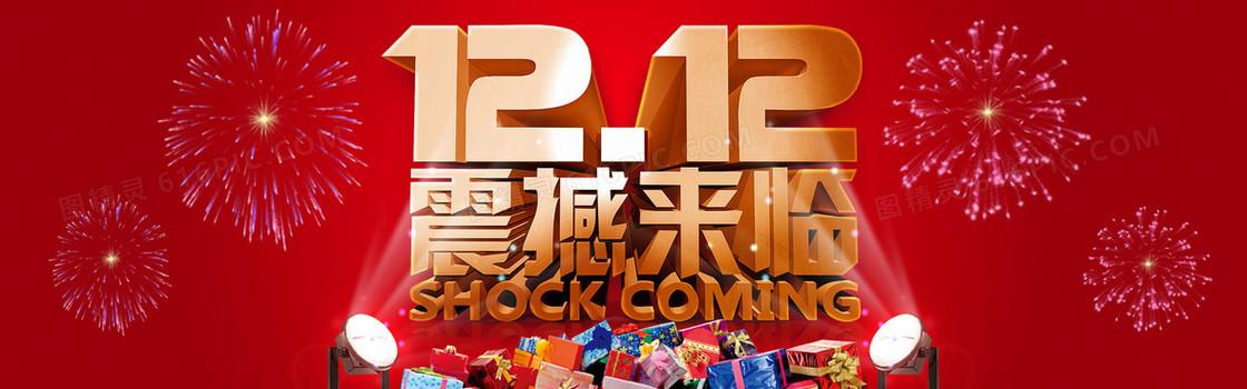 淘宝双十二狂欢红色海报背景