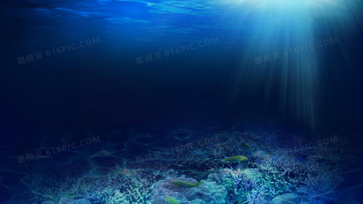 海底背景素材