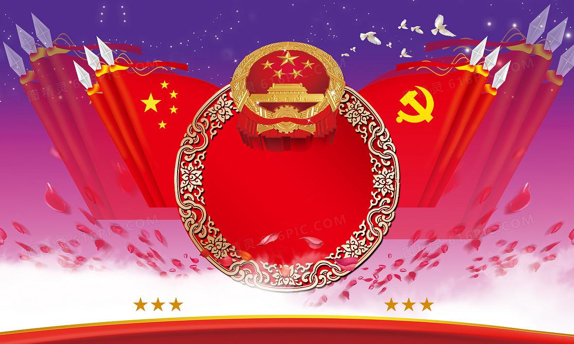 喜迎中国共产党生日背景素材