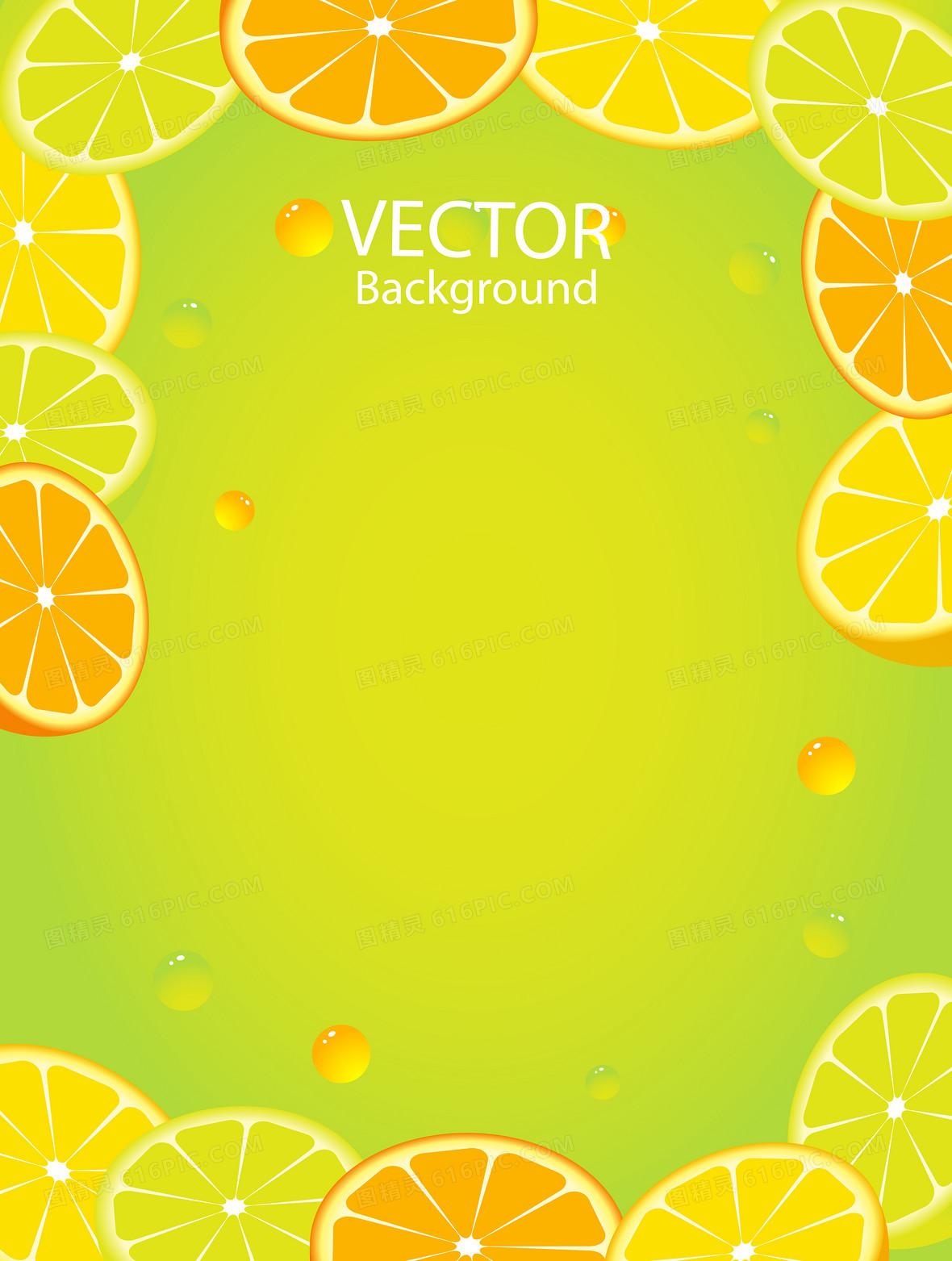 柠檬橙子水果卡通海报背景素材