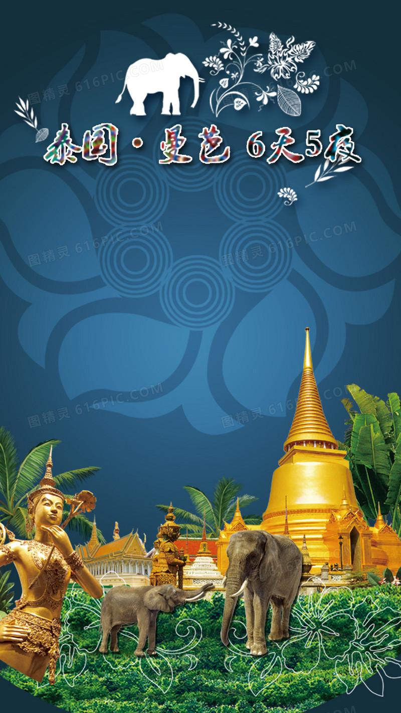 泰国旅游psd分层h5背景素材