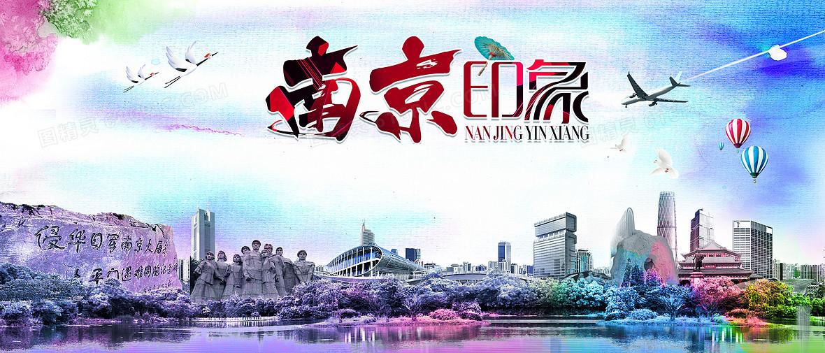 创意水彩南京印象旅游海报素材