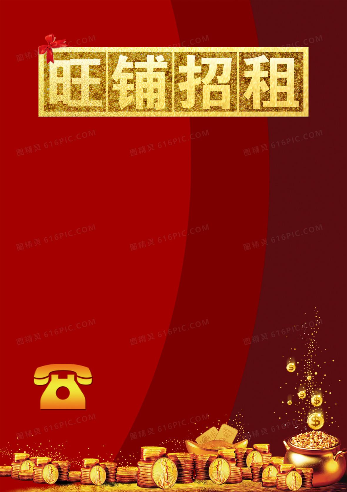红色奢华旺铺招租广告背景素材
