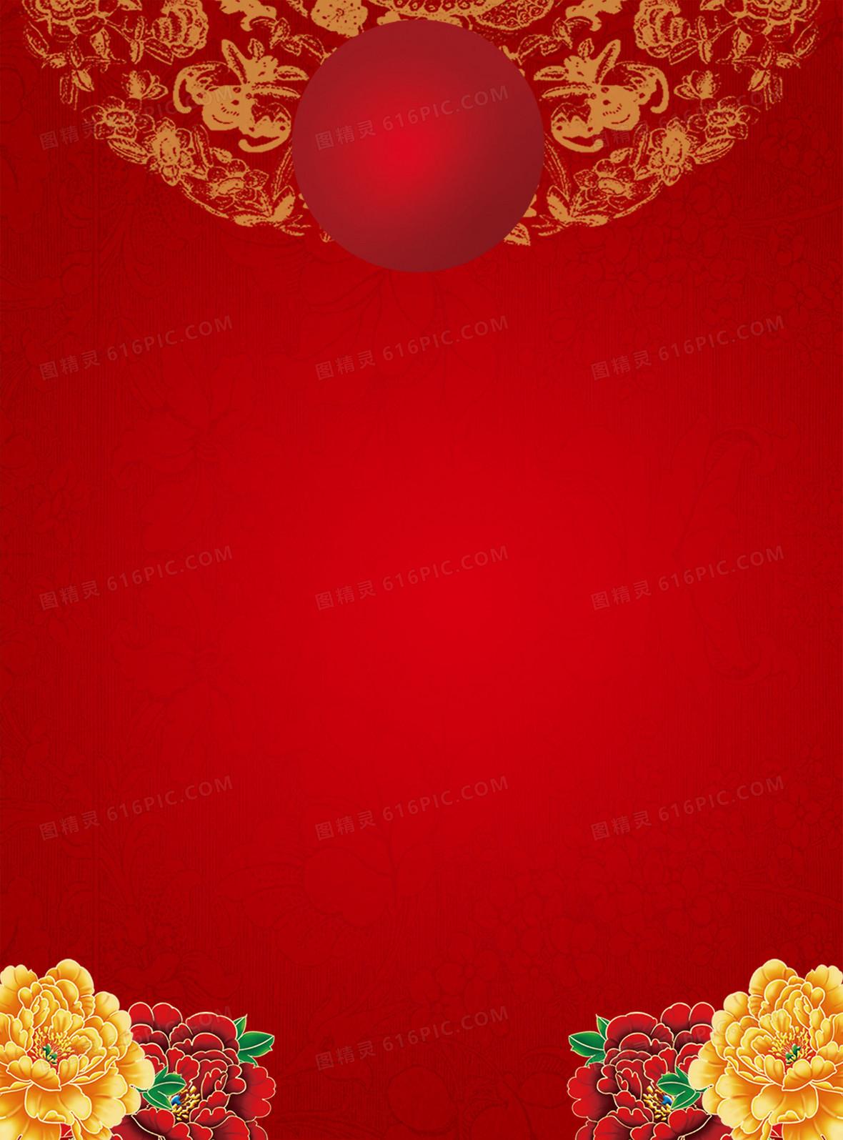 红色喜庆元旦新年贺卡海报背景素材
