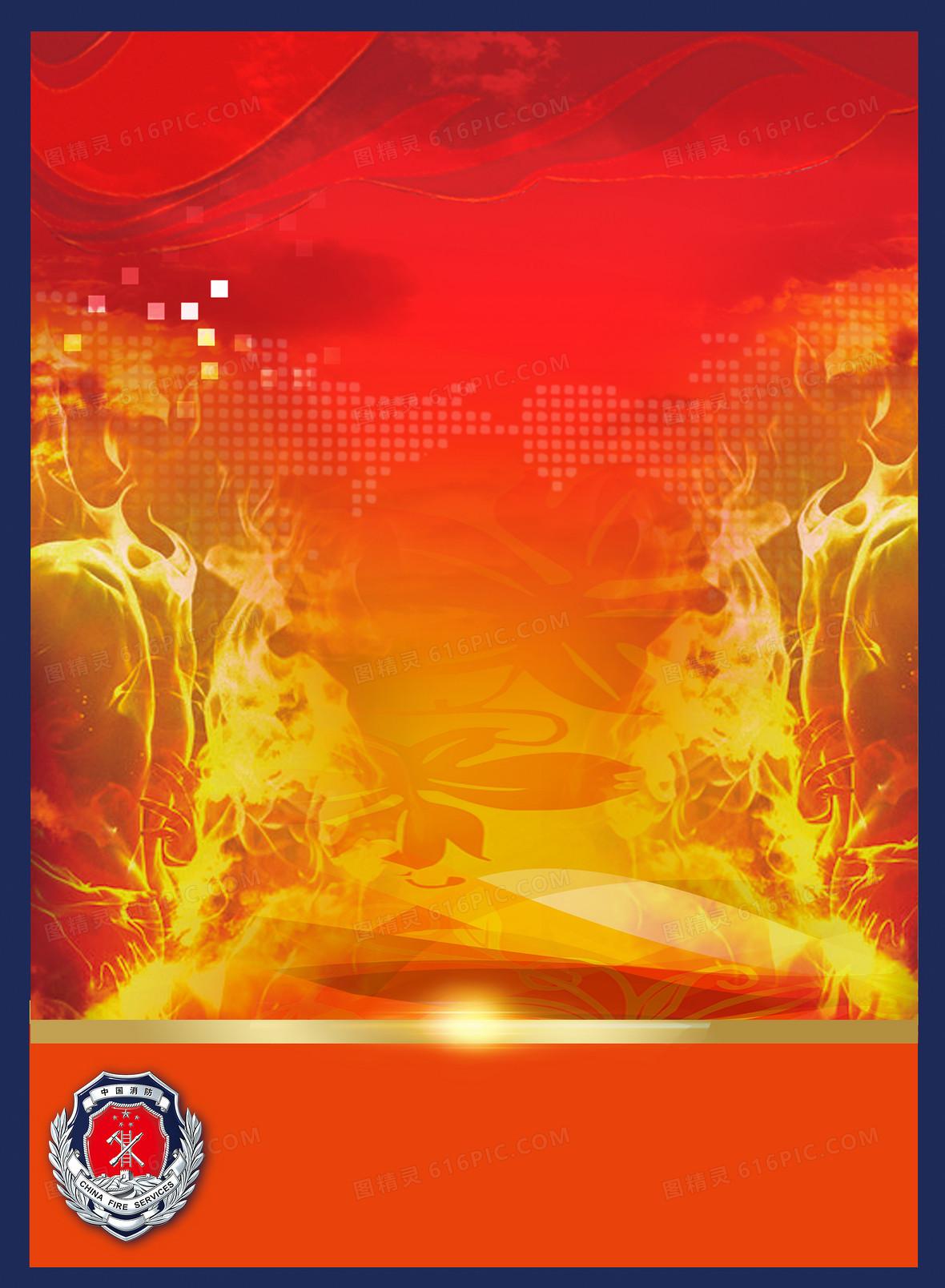 消防安全 宣传栏展板背景素材