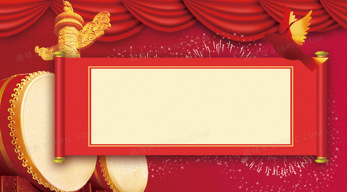中式红色春节国庆放假通知背景素材