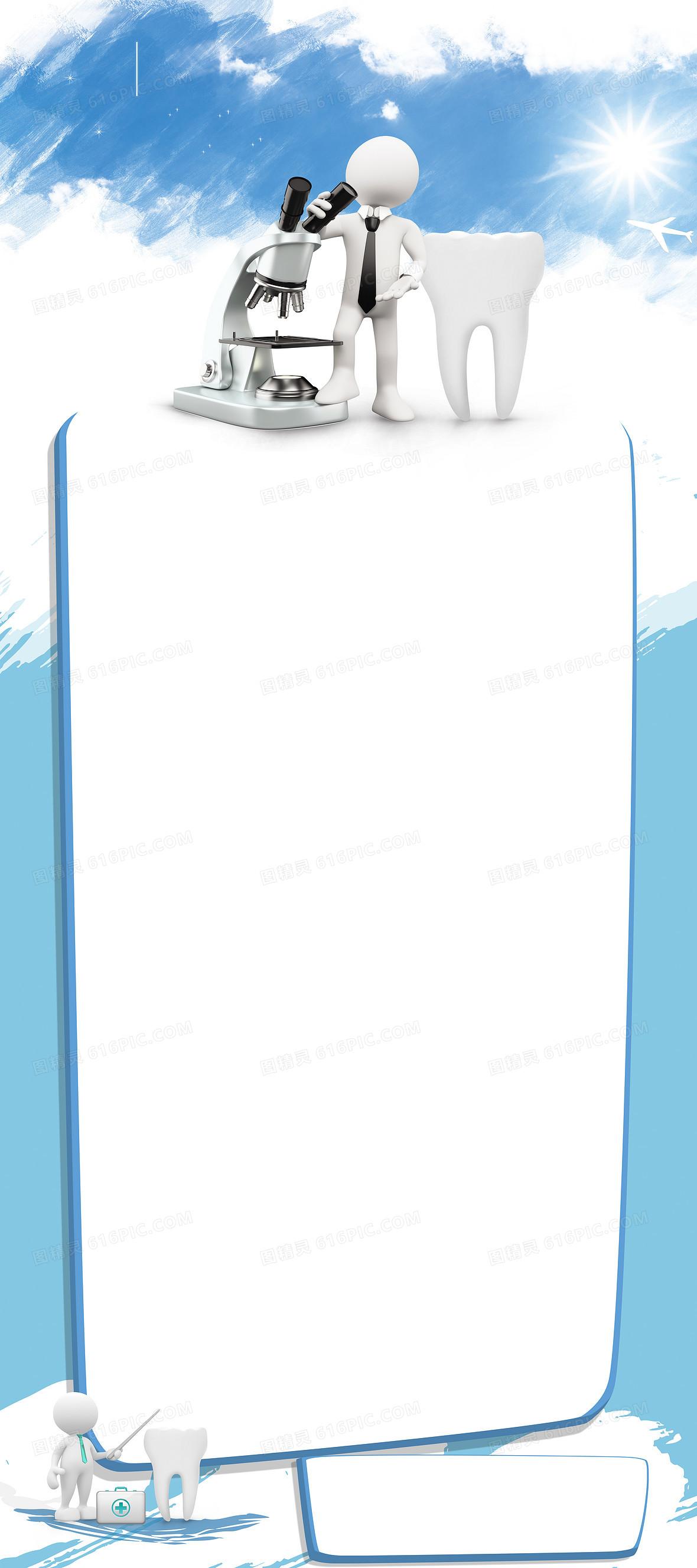 牙科x展架口腔医疗易拉宝背景素材