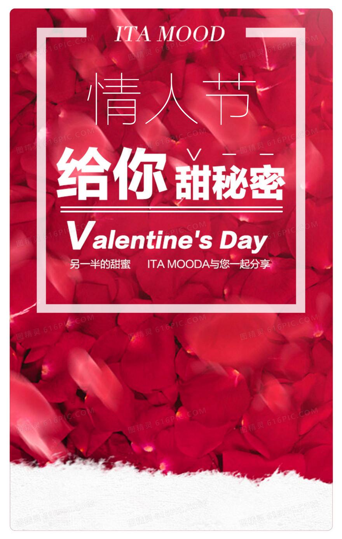 浪漫简约情人节海报背景素材