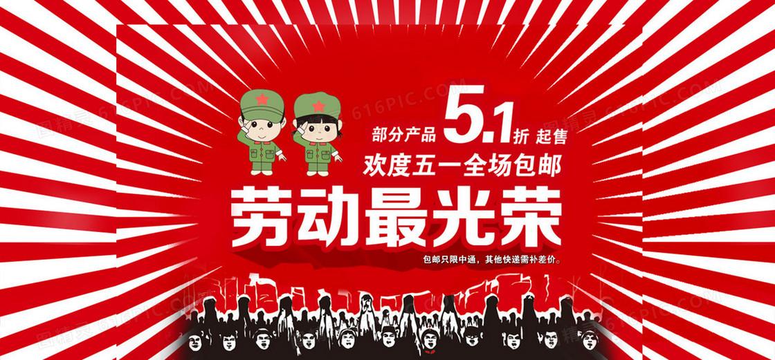 五一劳动节红色革命背景图