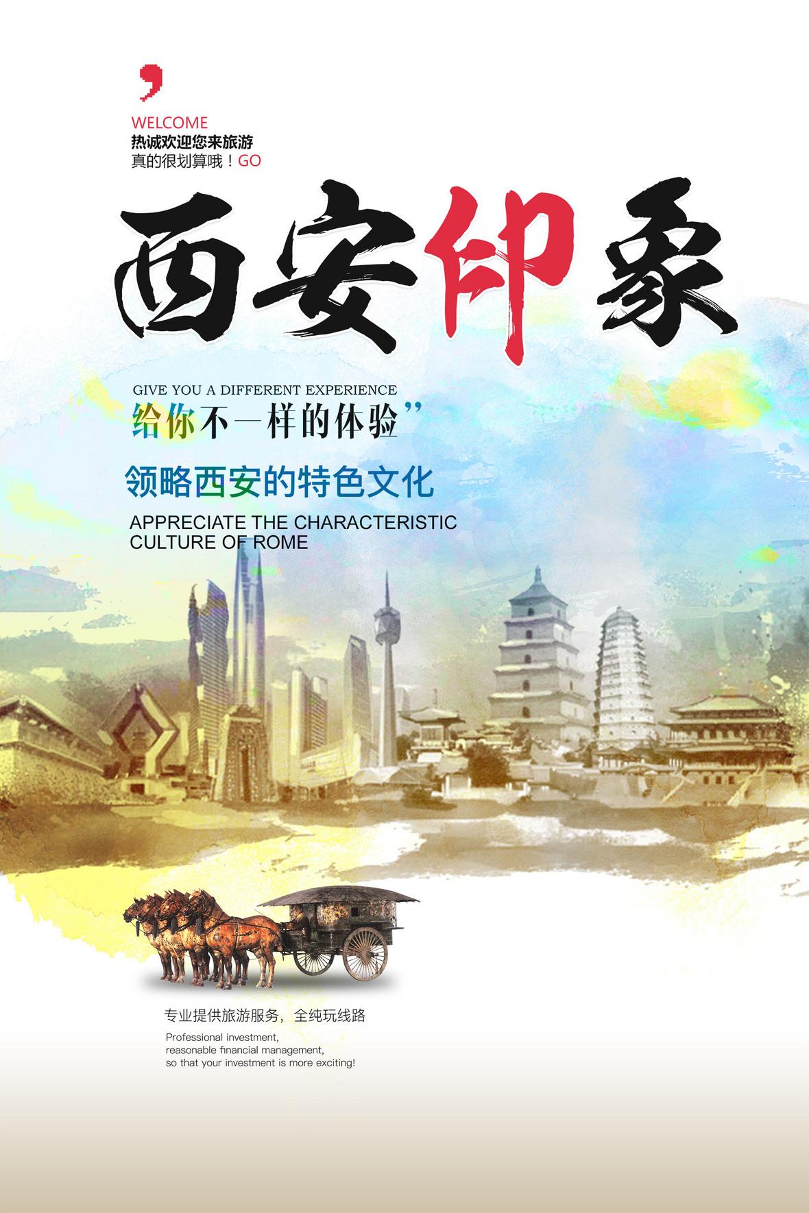 西安印象旅游海报背景素材
