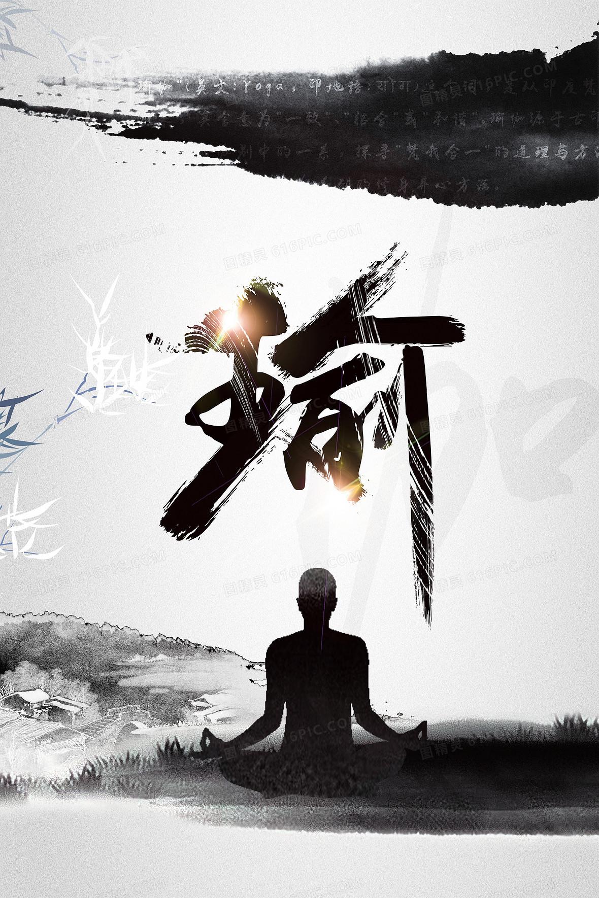 瑜伽水墨海报背景素材