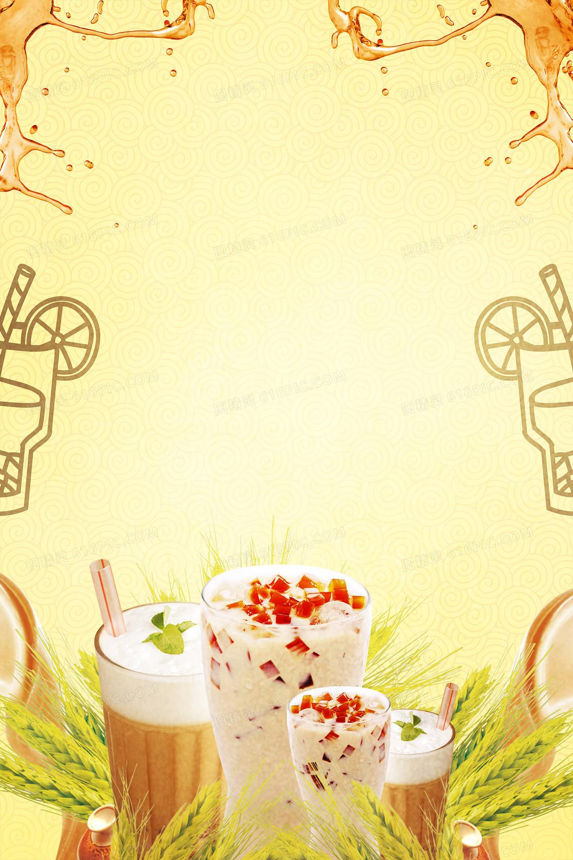 简约奶茶海报背景素材