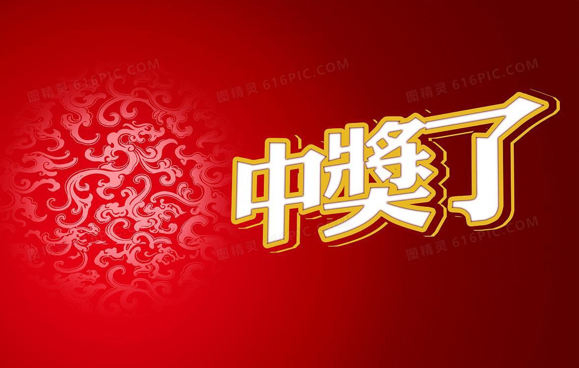 中国风中式剪纸花纹红色背景素材