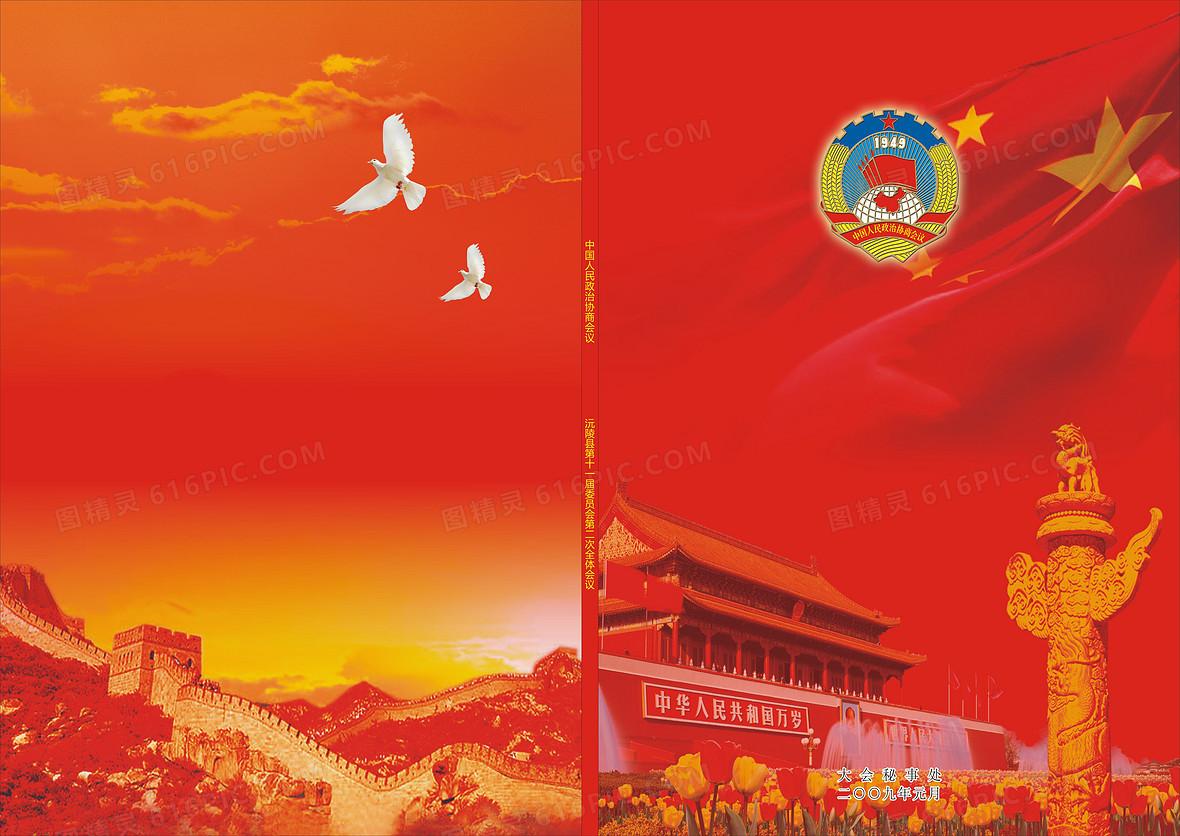 红色大气政协画册封面矢量背景素材