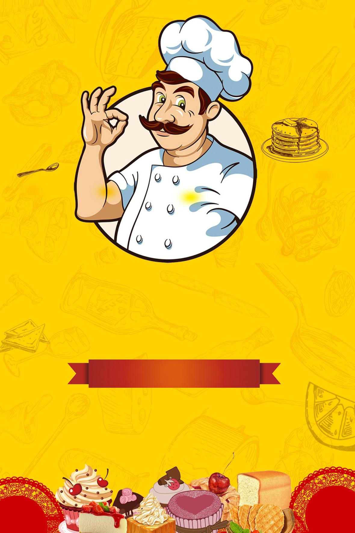 黄色卡通面包面点师diy烘焙海报背景素材