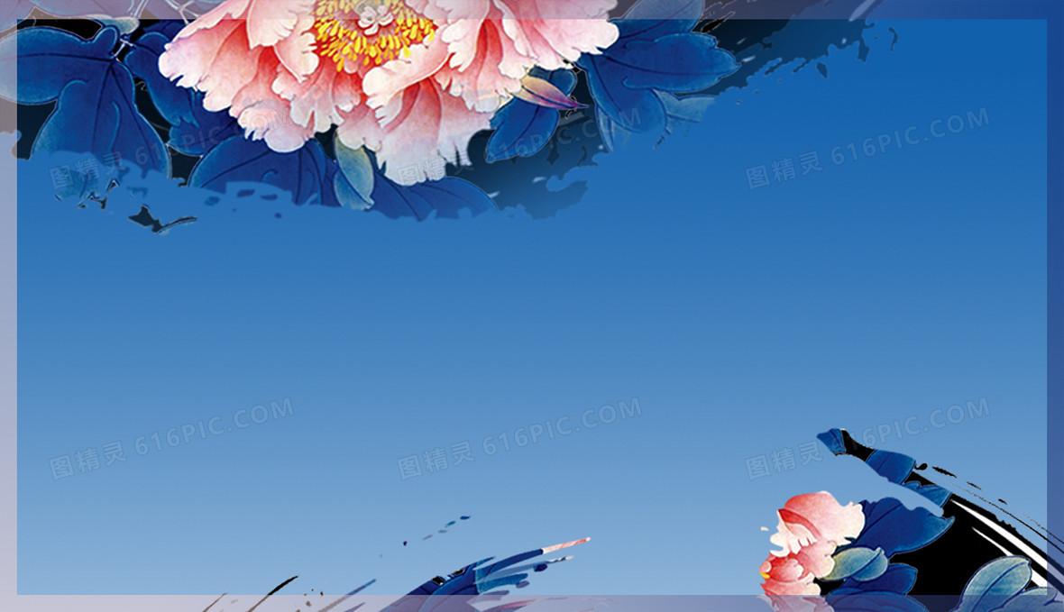 中式蓝色水墨牡丹2017年会背景素材