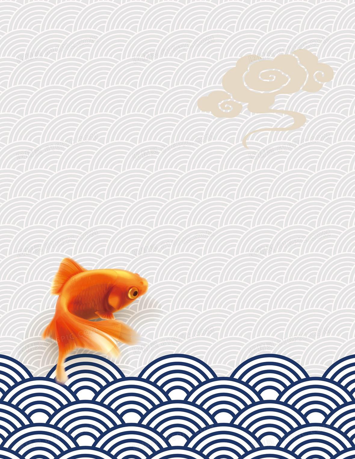矢量中国风古风金鱼波浪纹背景素材